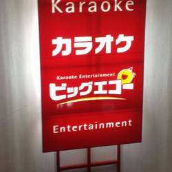 [カラオケ]Karaoke Entertainment BIG ECHO 澄川駅前店