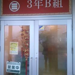 中国料理3年B組