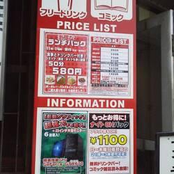 メディアカフェポパイ 名古屋駅前店