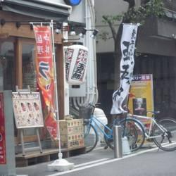 玉五郎 堀江店