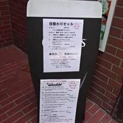 おいしいカレー工房ひつじや飯田橋店