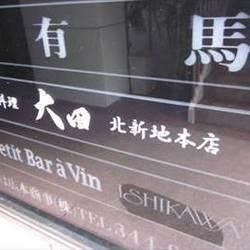 創作料理 大田 北新地本店