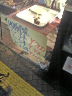 タイ豚串焼