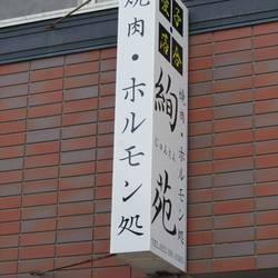 絢苑 焼肉&ホルモン処