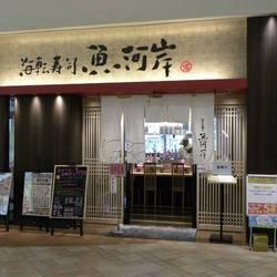 海転寿司 魚河岸イオンモール 神戸北店