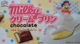クリームプリン チョコレート