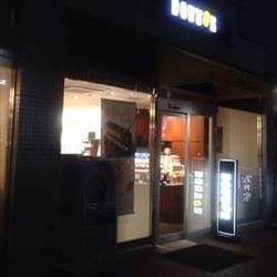 ドトールコーヒーショップ 東戸塚店