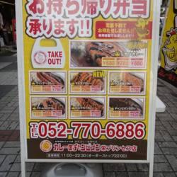 カレーのチャンピオン 栄プリンセス店
