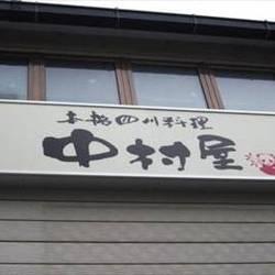 本格四川料理 中村屋