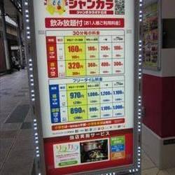 ジャンカラ ジャンボカラオケ広場 阪急東通店