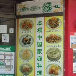 中華料理 縁