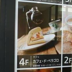カフェ・ド・ペラゴロ ゆみ~る鎌取店