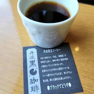 丹波黒豆コーヒー