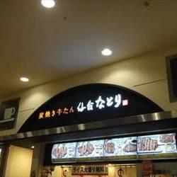 牛たん仙台なとり ナゴヤドーム前店