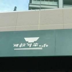 旬穀旬菜 カフェ