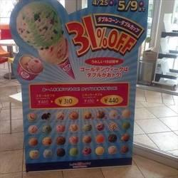 サーティワンアイスクリーム 港北センター北ノースポートモール店