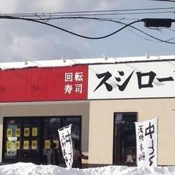 スシロー 豊平西岡店