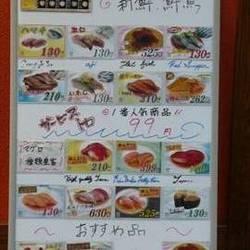 元祖寿司 渋谷センター街店