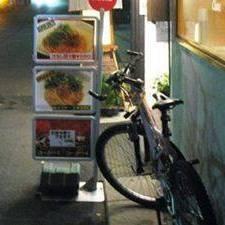 汁なし担々麺 麻沙羅/まさら