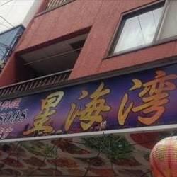 中華食べ放題 星海湾 関内店