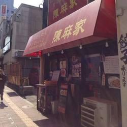 陳麻家 三軒茶屋店