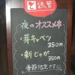 鶏繁 大丸東京店