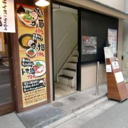 麺匠 たか松 本店