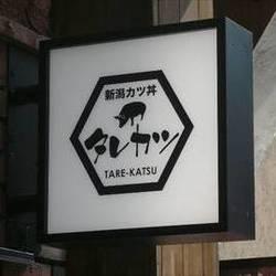 新潟カツ丼タレカツ 渋谷店