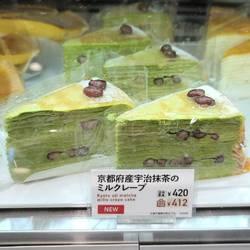 京都府産宇治抹茶のミルクレープ