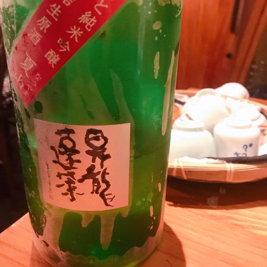 日本酒 昇龍蓬莱