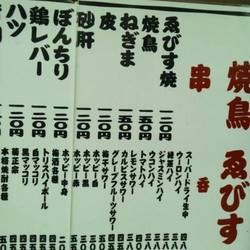 ゑびす 田町店