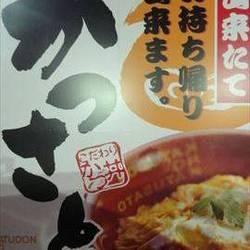 こだわり かつ丼 かつさと 中野町店