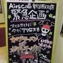 エアーズカフェ 新潟駅前店