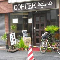 コーヒーヒヨシ