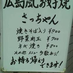 広島風お好み焼き さっちゃん