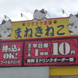 カラオケ本舗 まねきねこ 新潟物見山店