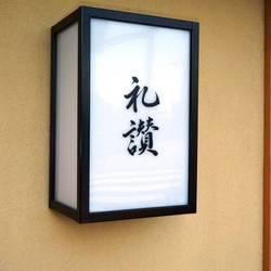 京料理 礼讃