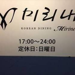 KOREAN DINING ミリネ