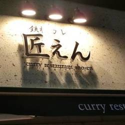 匠えん 成増駅前店