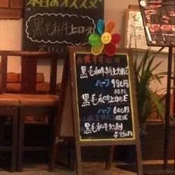 綱島ホルモン