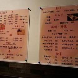 焼肉食べ放題 炭火ホルモン みつやま 川崎モアーズ店