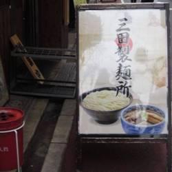 つけ麺専門店 三田製麺所 梅田店
