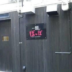 鎌田酒店 ぽっぽ