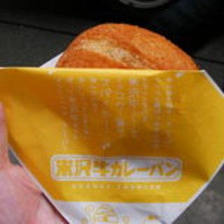 米沢牛カレーパン