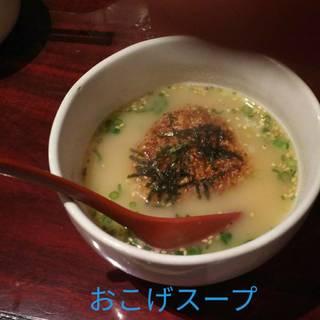 おこげスープ