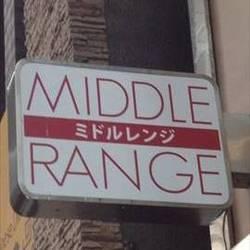イタリアン酒場 Middle Range (ミドルレンジ)