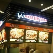 テキサスキングステーキ イオンモール京都桂川店