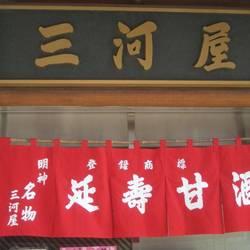 三河屋 綾部商店