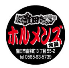 豊田ホルモン名物 赤ぴり鍋