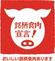1番人気【わのらぼ盛】・コラーゲン豚;鴨ロース ・和牛タン・ホロホロ鳥・お野菜盛り